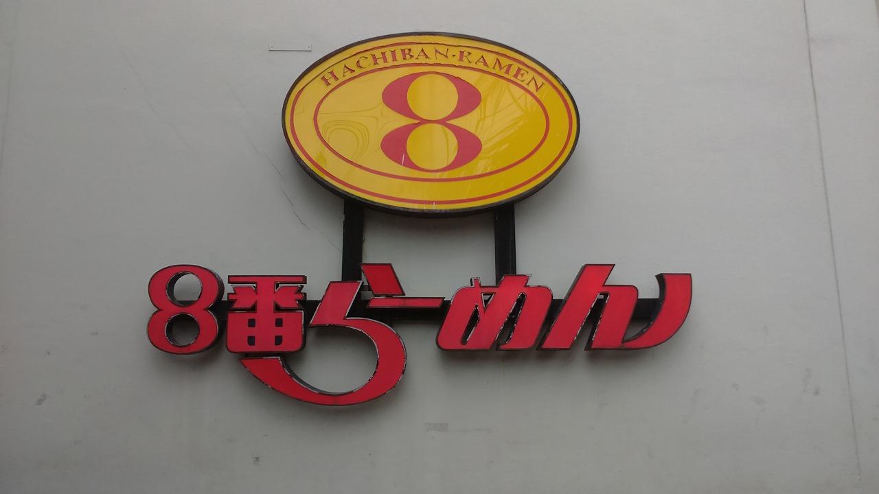 タイ バンコクで人気の8番らーめんは北陸 石川県にチェーン本店あり