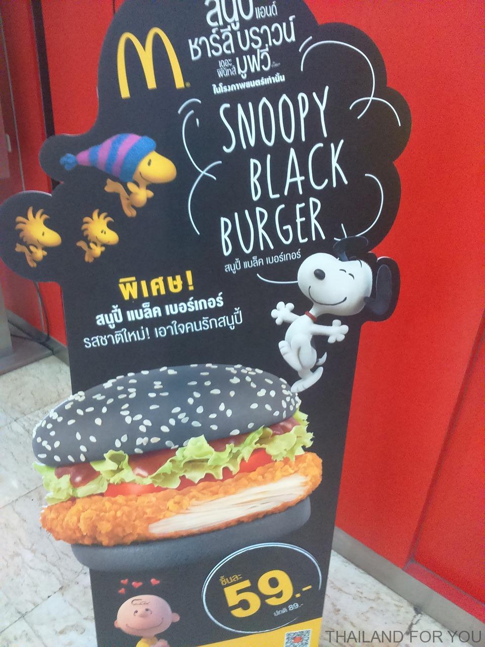 マクドナルドタイ限定メニューのスヌーピーブラックバーガー(SNOOPY BLACK BURGER)