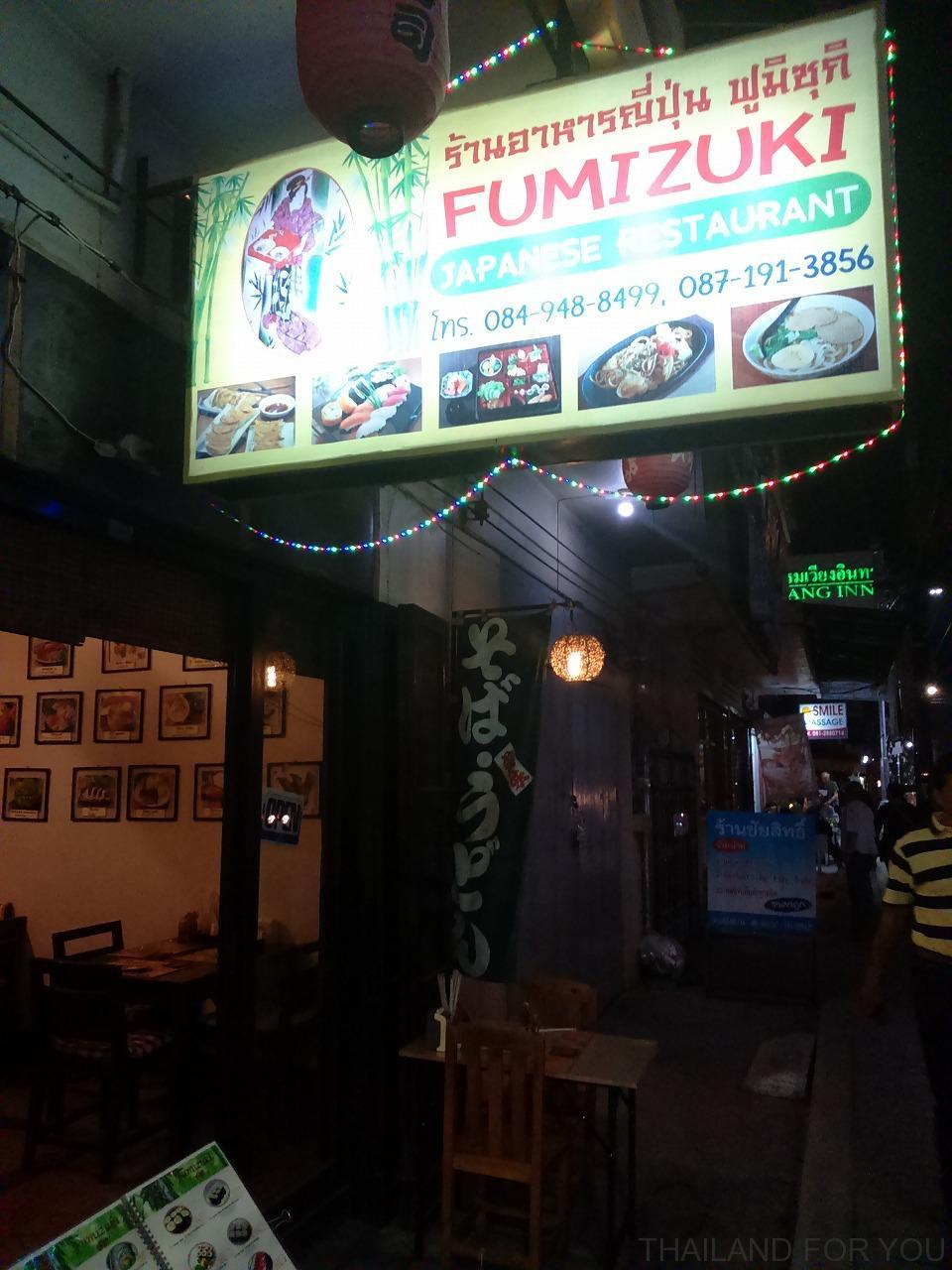 チェンライ 日本食 文月 FUMIZUKI 写真