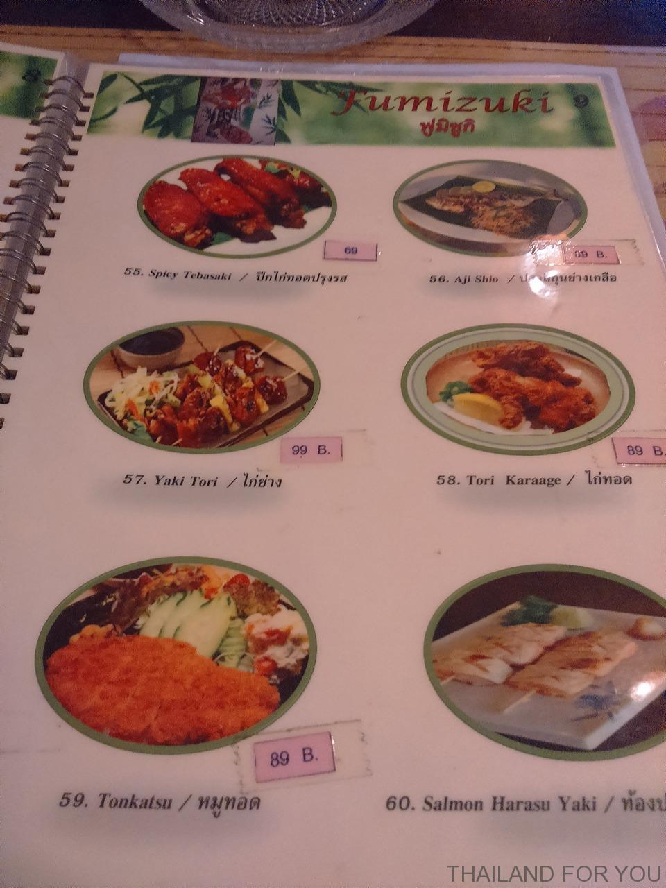 チェンライ 日本食 文月 FUMIZUKI メニュー 写真