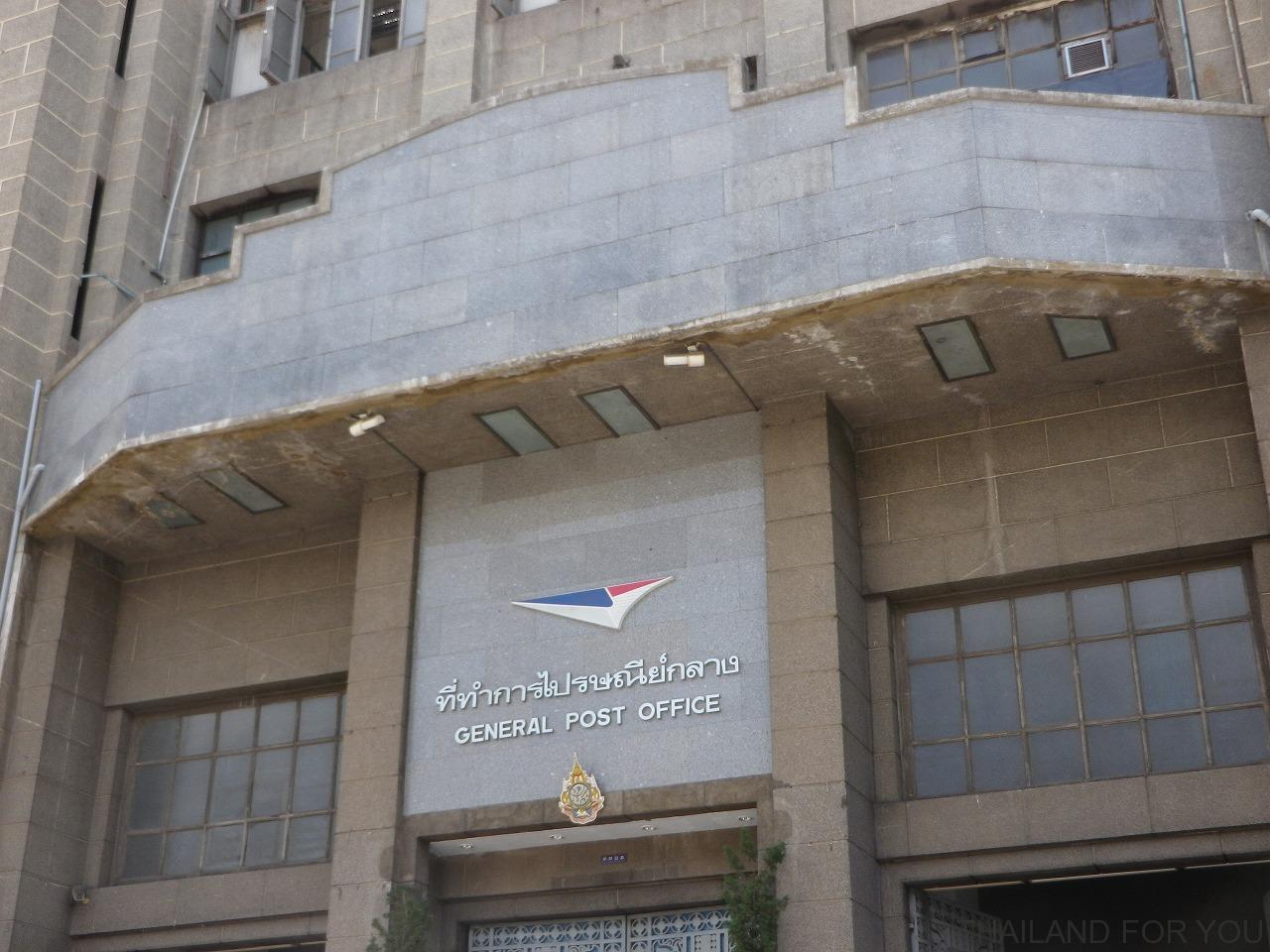バンコク旧中央郵便局