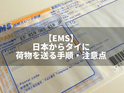 日本からタイにEMSで荷物を送る手順や注意点などを解説