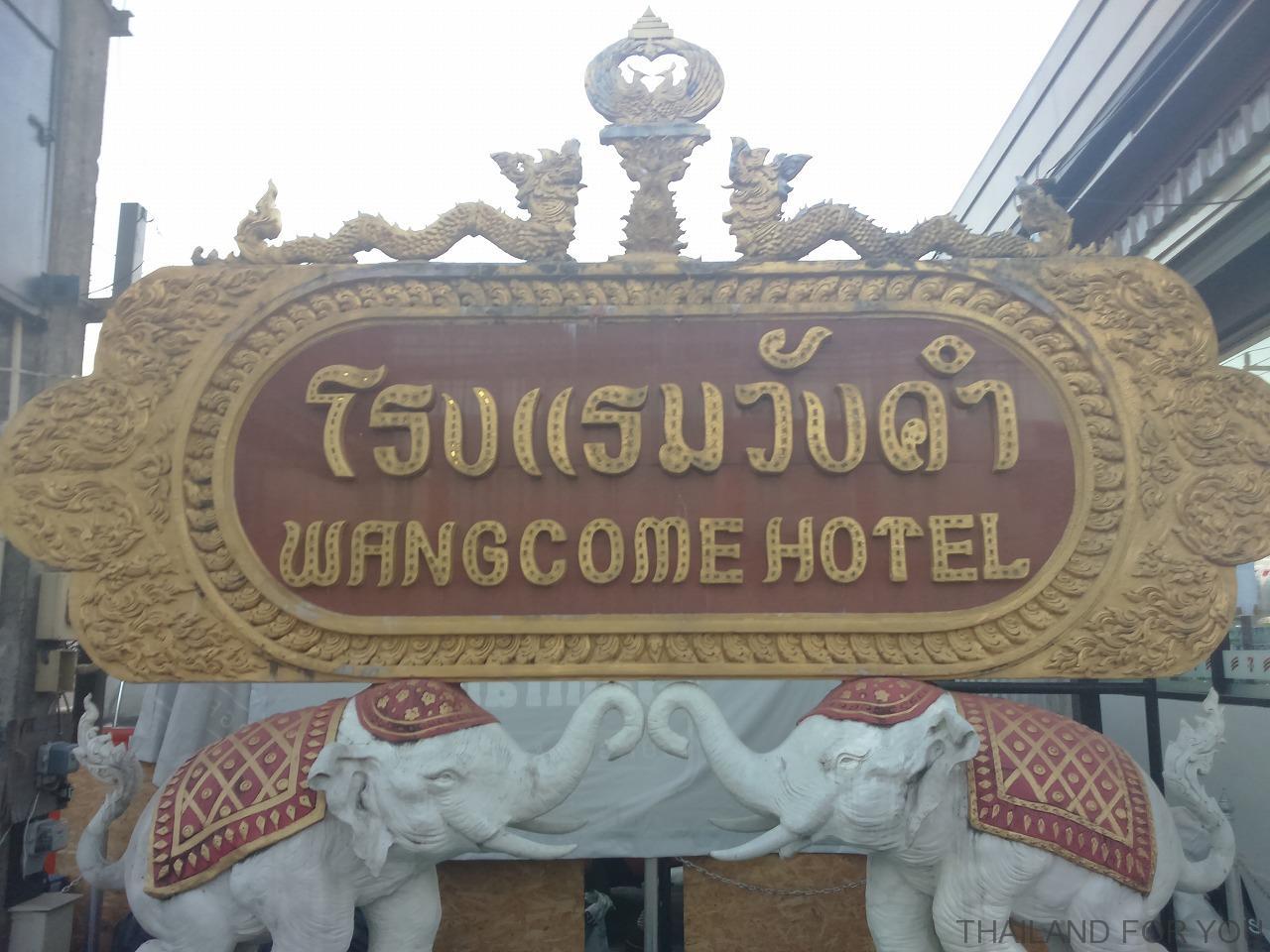 チェンライ ワンカムホテル