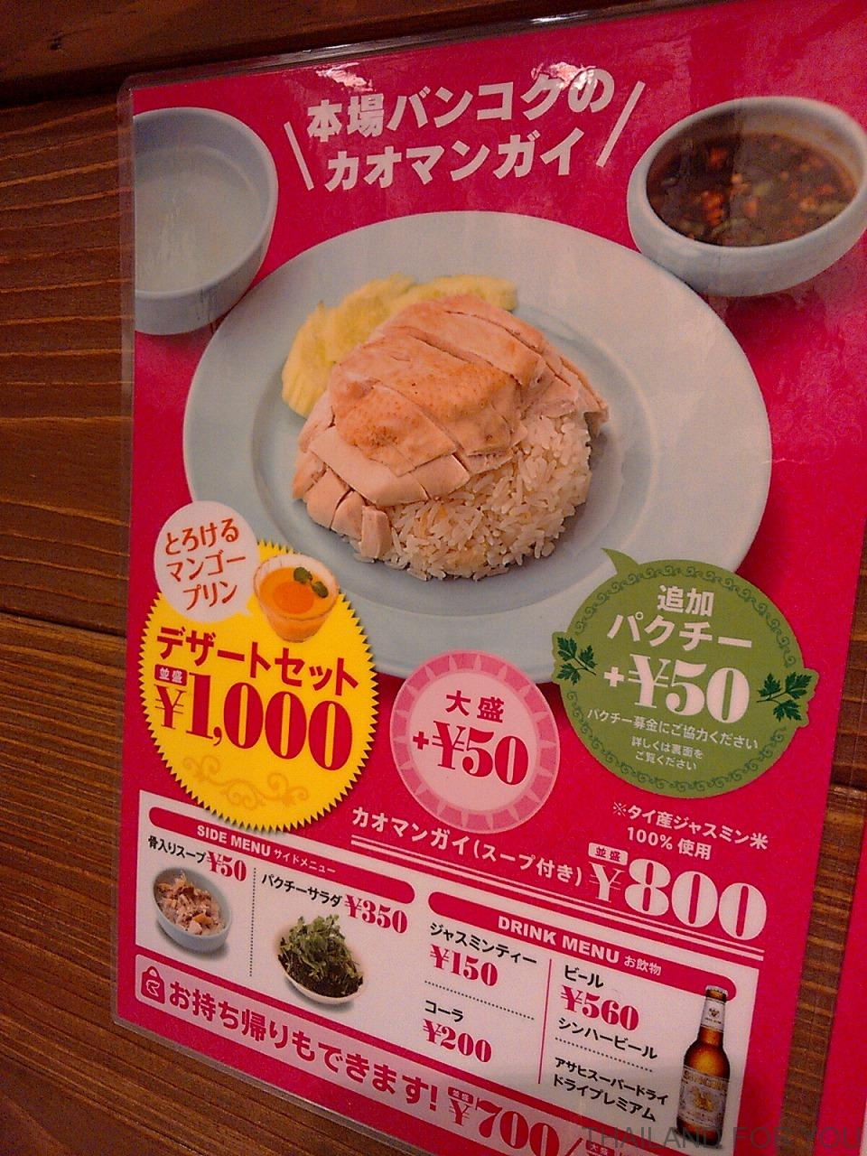 ガイトーンTokyo 渋谷 ピンクのカオマンガイ
