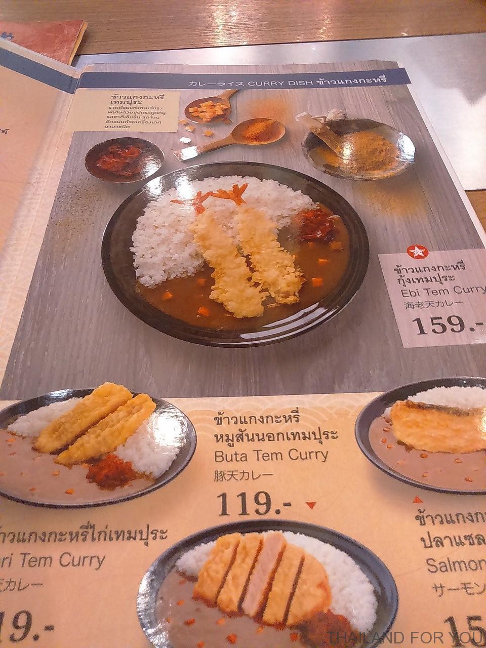 タイ バンコク 天丼てんや メニュー 写真