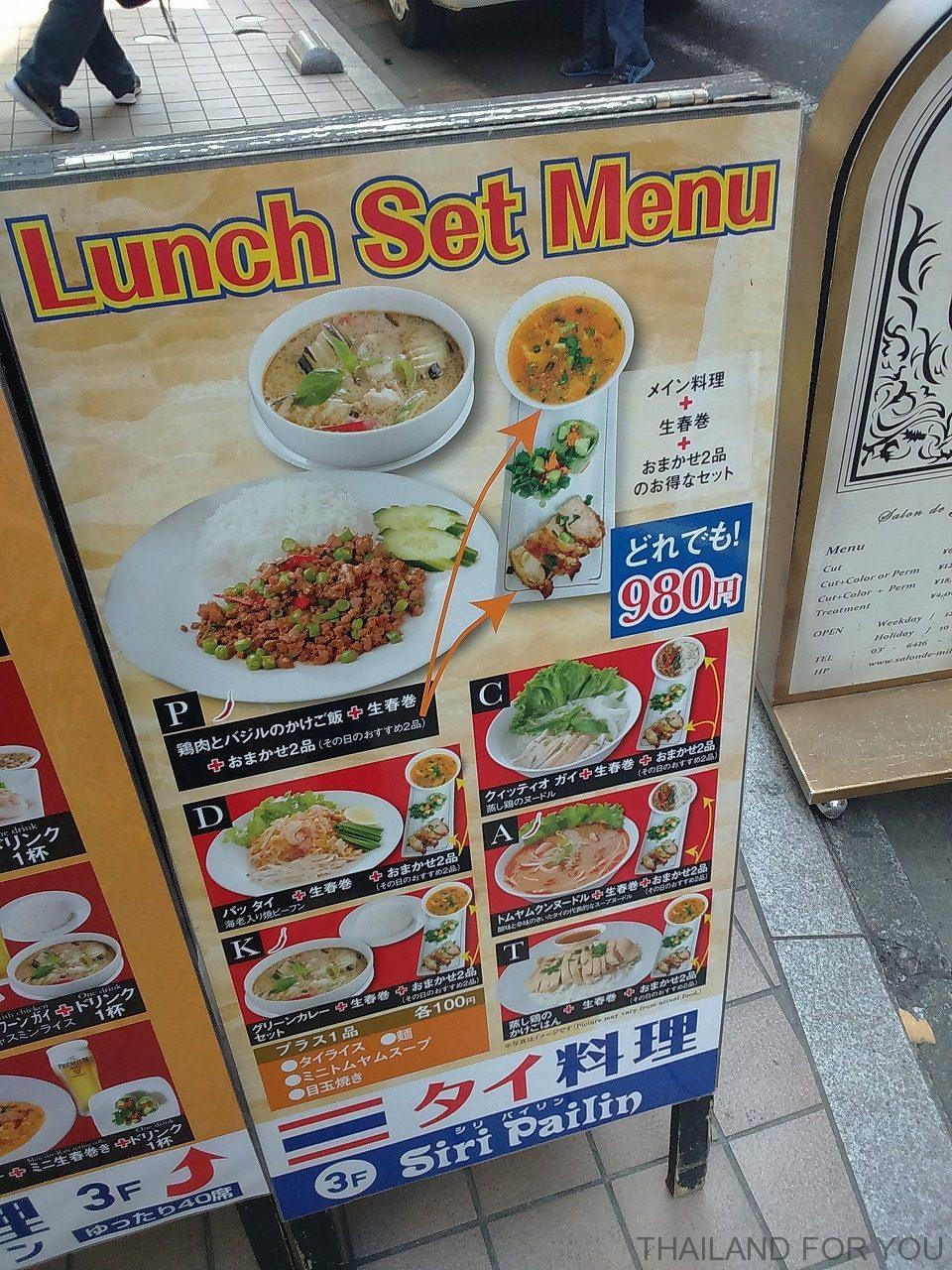 シリパイリン 渋谷 タイ料理 写真