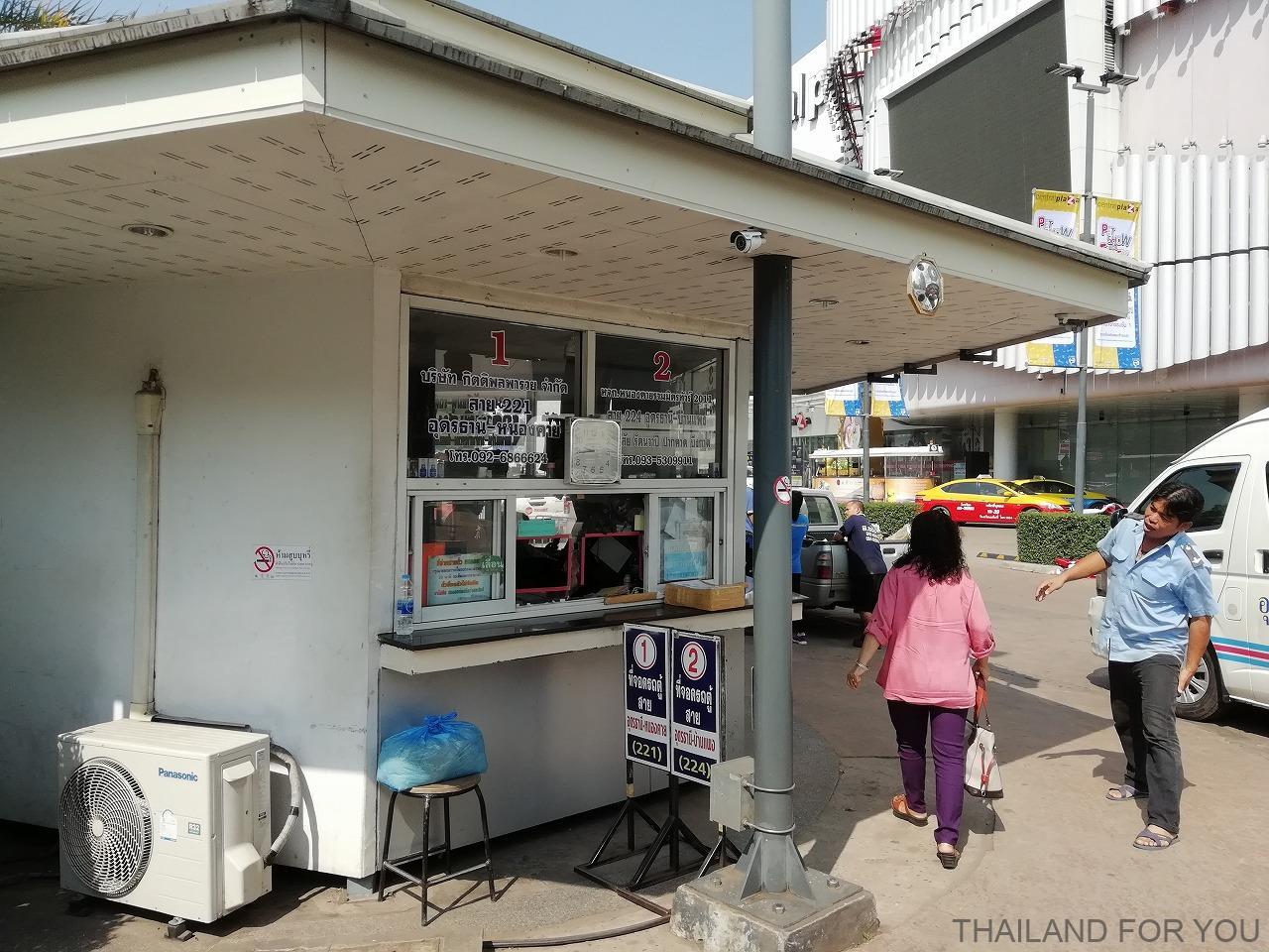 ウドンタニ コンケン ロットゥー ミニバス チケット売り場