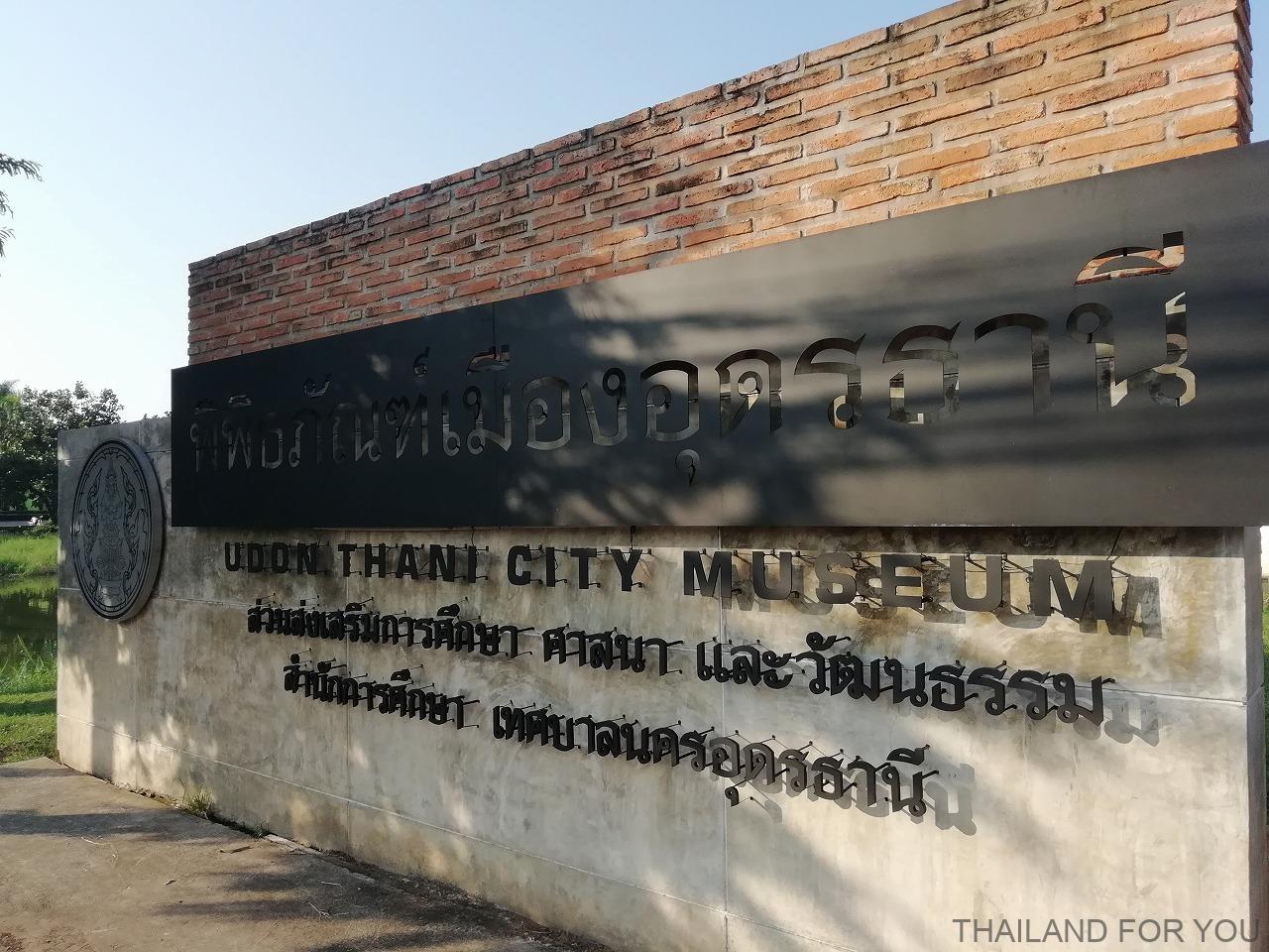 ウドンタニ地域博物館