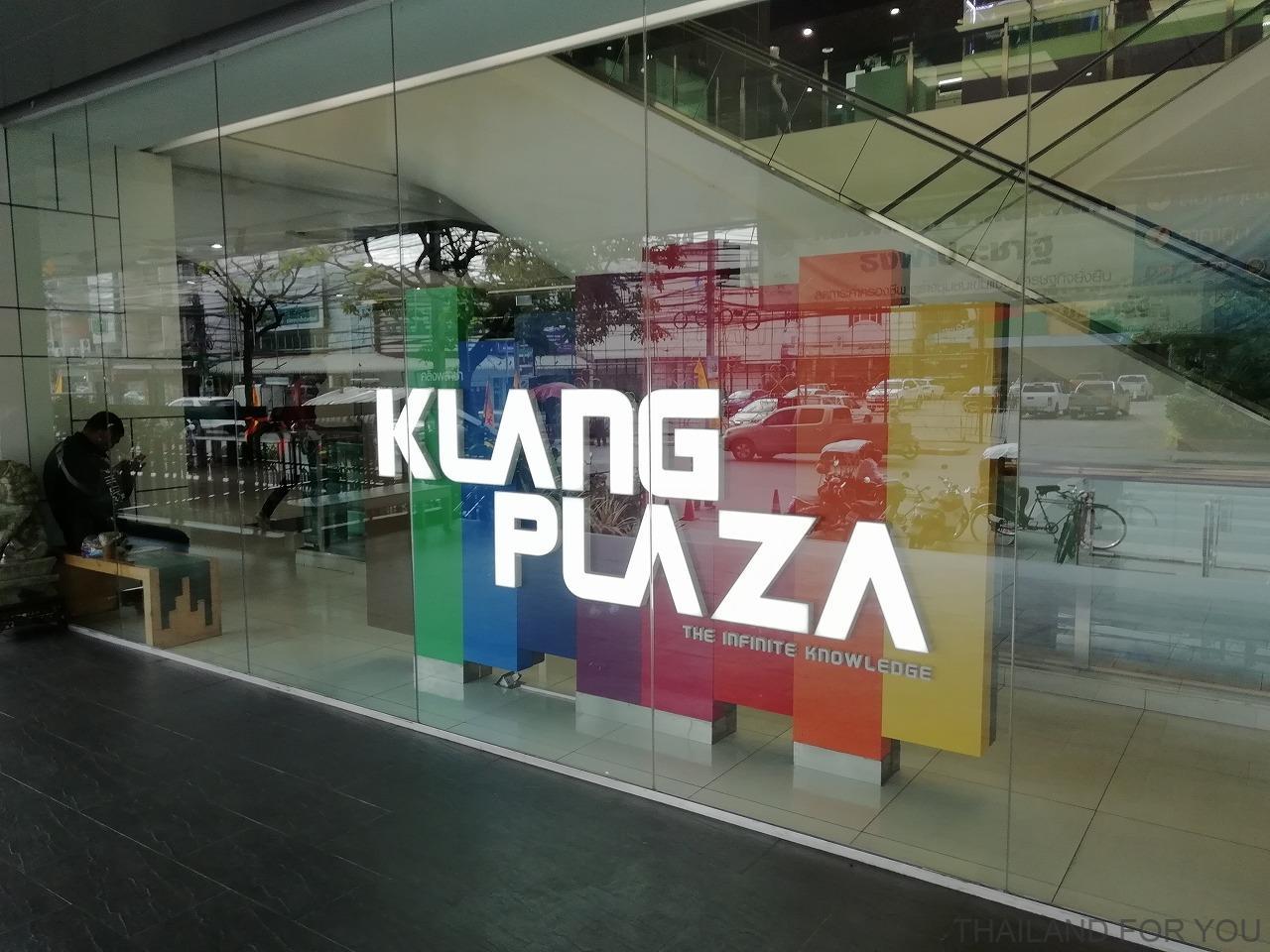 クランプラザ2(新館) コラート ショッピングモール