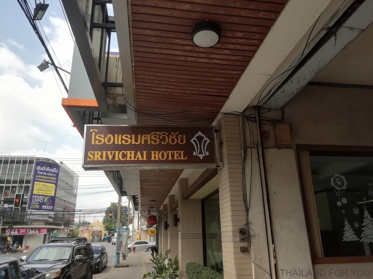 シーウィチャイホテル Srivichai hotel レビュー
