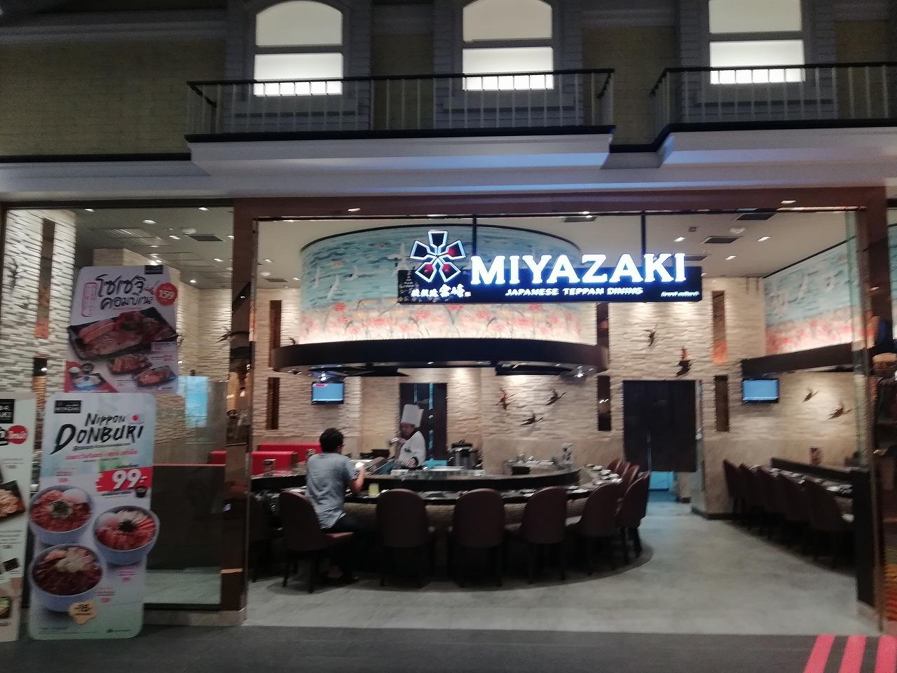 ターミナル21 コラート MIYAZAKI 写真 画像