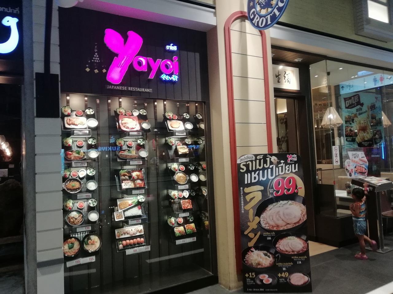 ターミナル21 コラート yayoi(やよい軒) 写真 画像