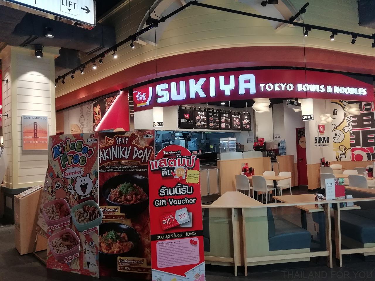 ターミナル21 コラート SUKIYA(すき家) 写真 画像