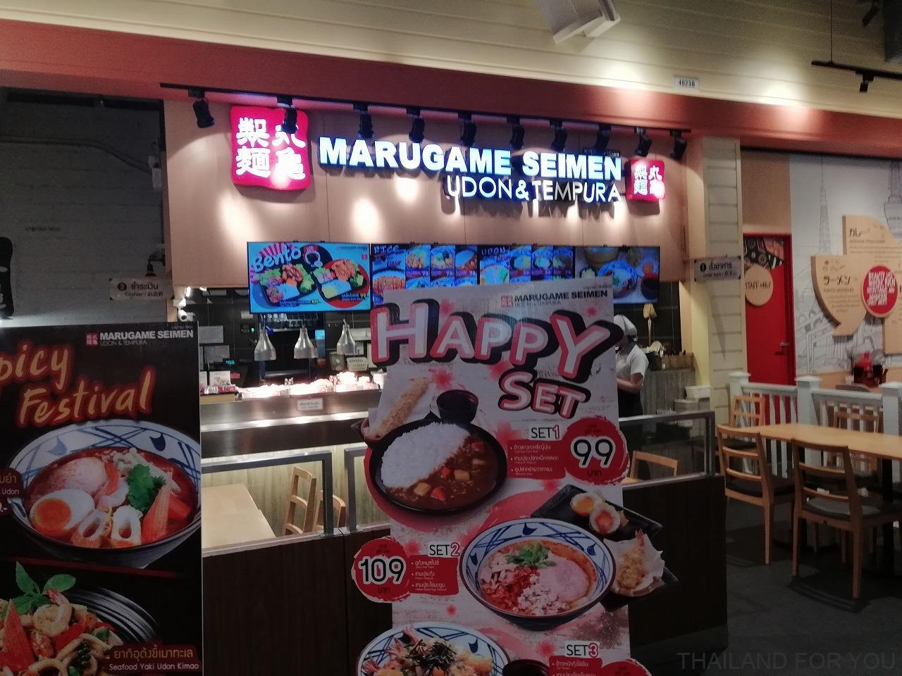 ターミナル21 コラート 丸亀製麵 写真 画像