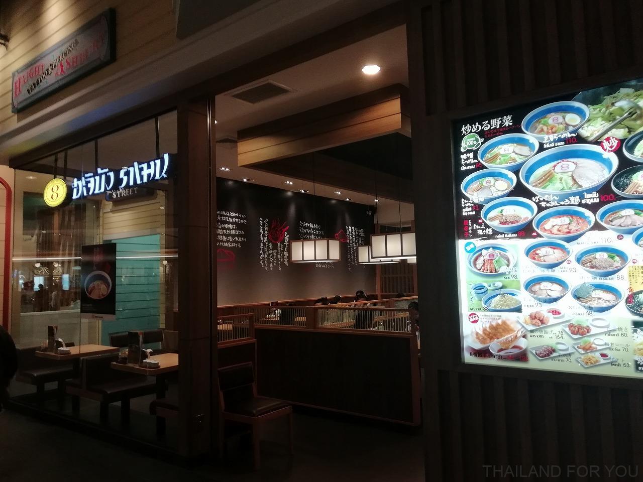 ターミナル21 コラート 8番ラーメン 写真 画像