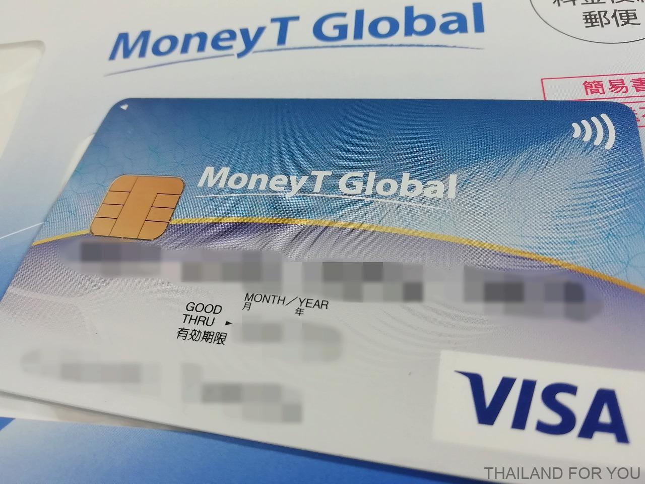 マネーティーグローバル MoneyT Global