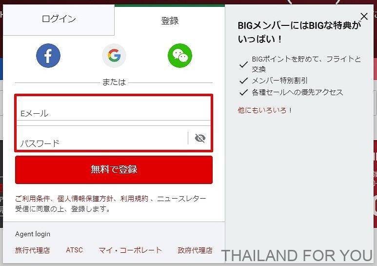 エアアジア BIGメンバー 登録方法