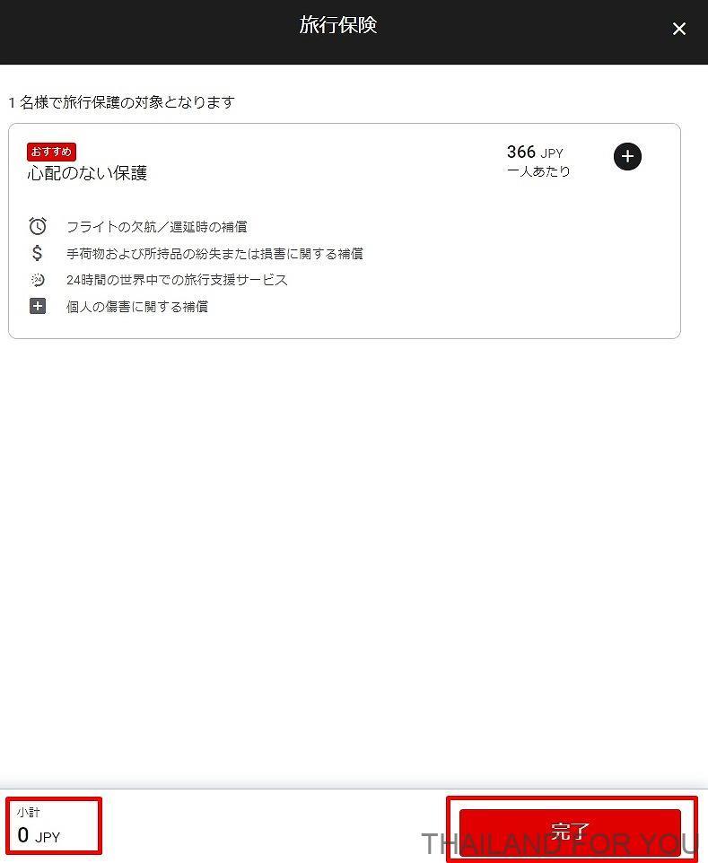 エアアジア チケット 購入方法