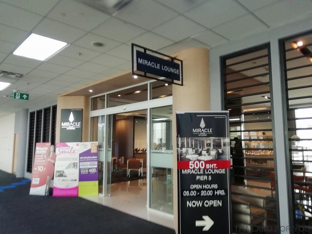 ドンムアン空港 国内線 ミラクルラウンジ