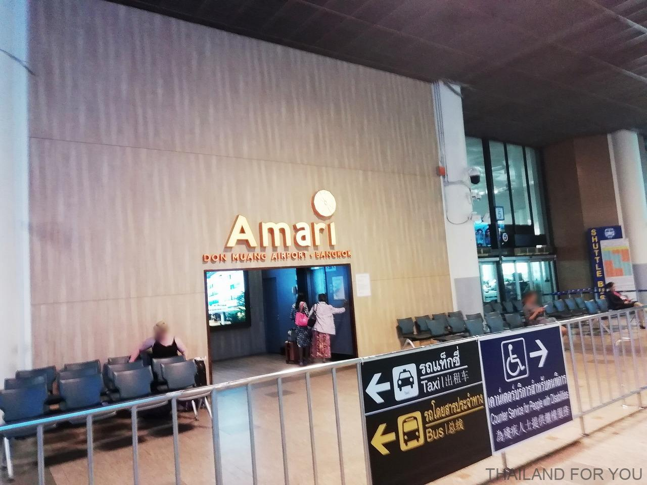 ドンムアン空港 アマリ・ドンムアンエアポート・バンコク