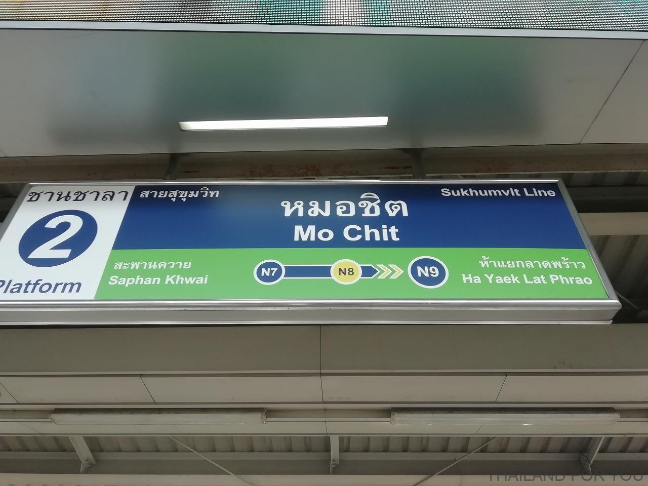 モーチット駅 Mo Chit