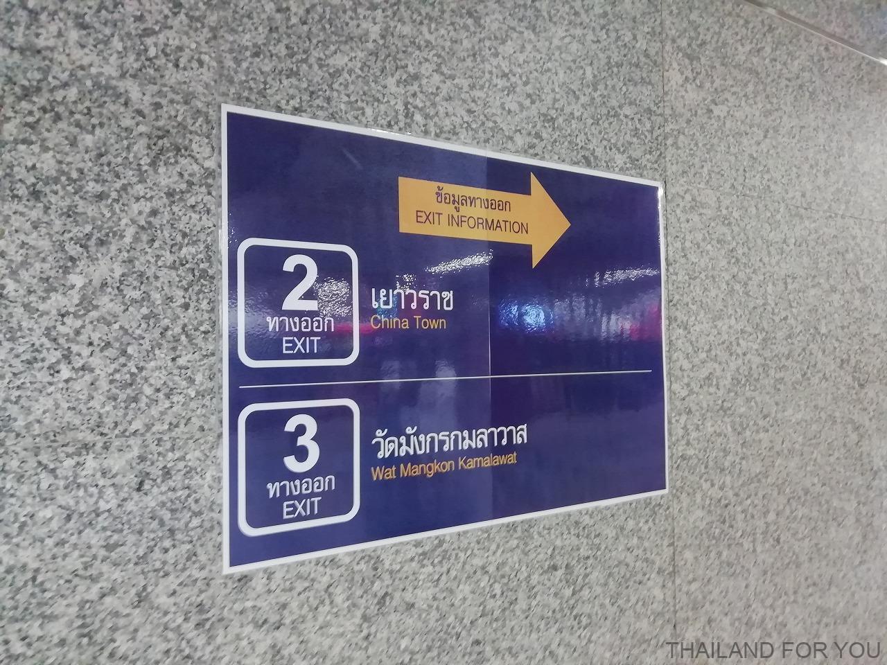 ワットマンコン駅 Wat Mangkon バンコク MRT 延伸