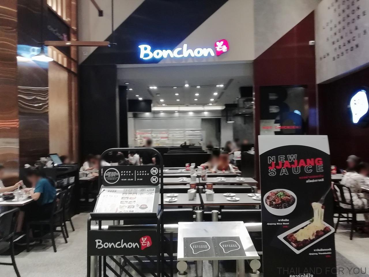 アイコンサイアム ICON SIAM Bonchon 写真