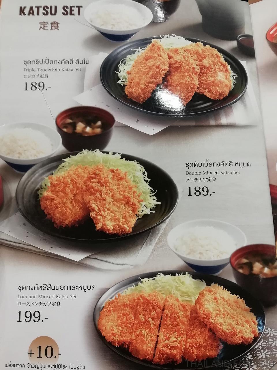 かつや タイ メニュー 写真