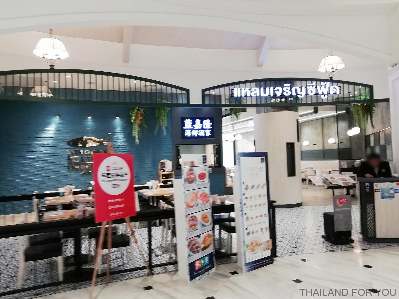 ザ・マーケット・バンコク 藍嘉隆海鮮酒家 the market bangkok 写真