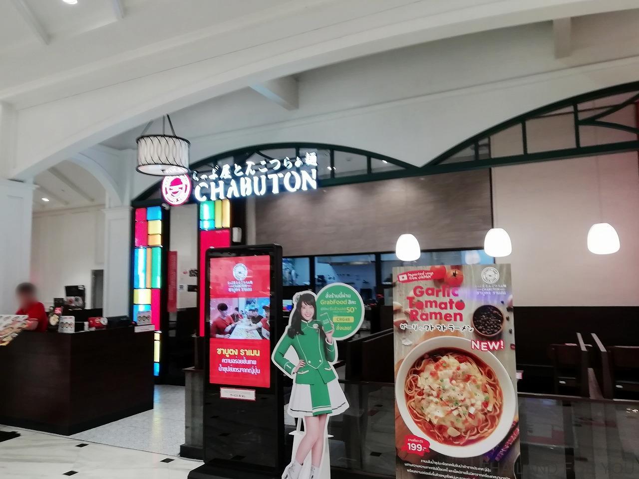 ザ・マーケット・バンコク ちゃぶ屋とんこつらぁ麺CHABUTON the market bangkok 写真