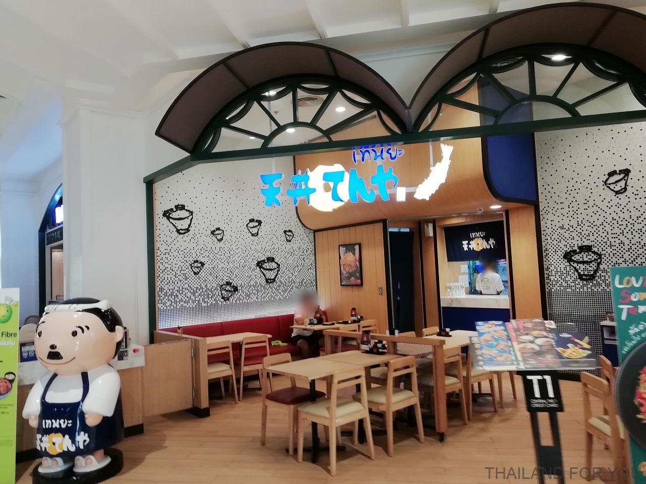 ザ・マーケット・バンコク 天丼てんや the market bangkok 写真