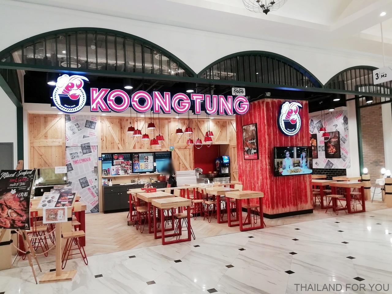 ザ・マーケット・バンコク Koong Tung the market bangkok 写真