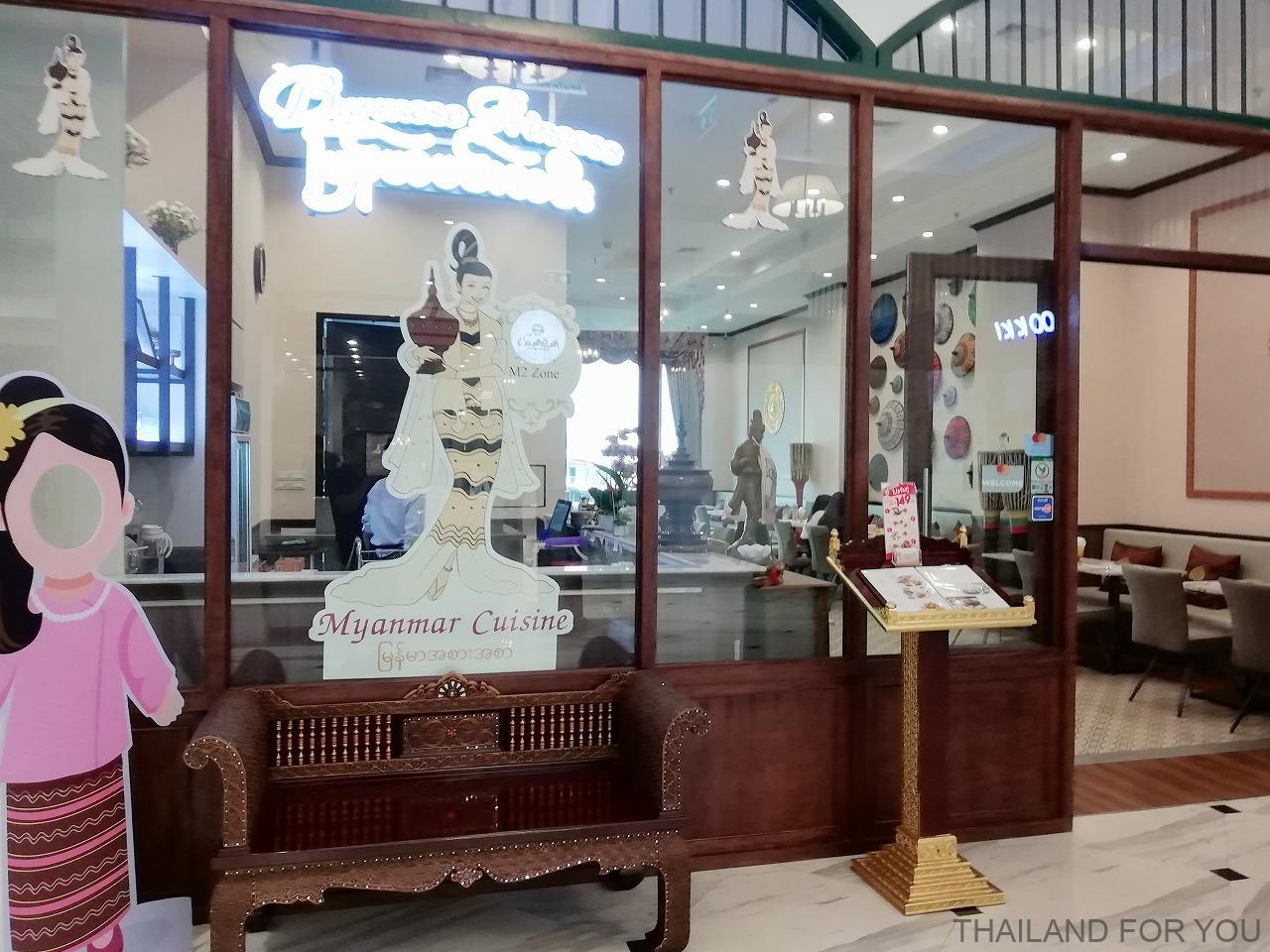 ザ・マーケット・バンコク Burmese Princess the market bangkok 写真