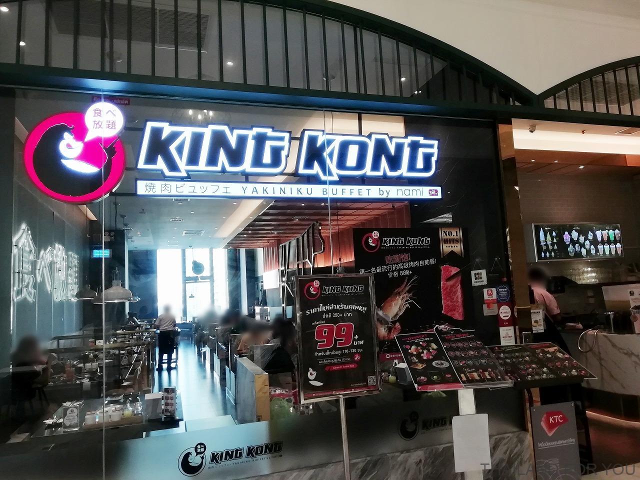 ザ・マーケット・バンコク KING KONG the market bangkok 写真