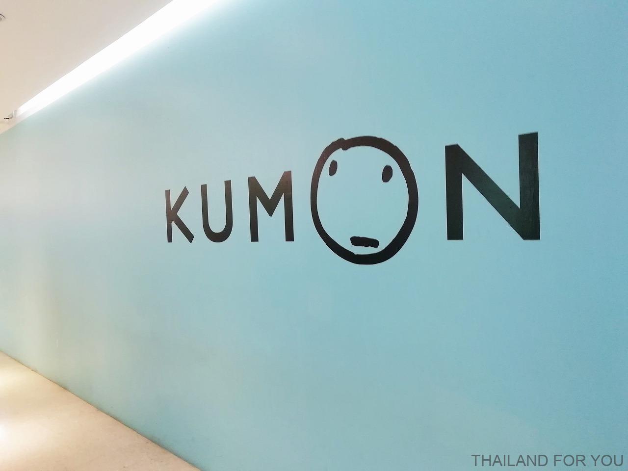 ハーバーパタヤ 公文式(KUMON)