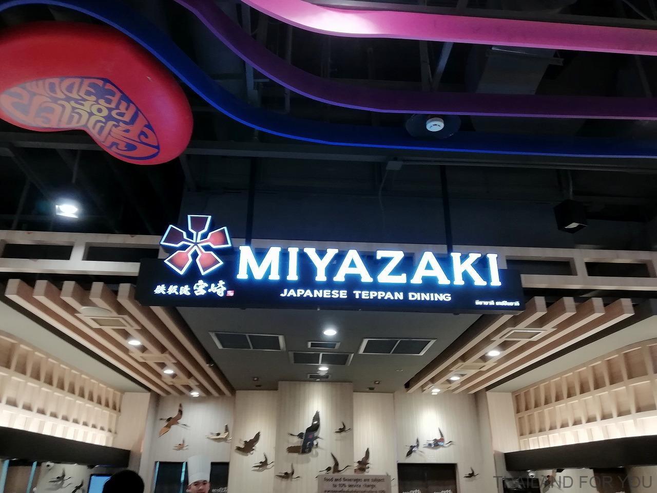 パタヤ ターミナル21 MIYAZAKI