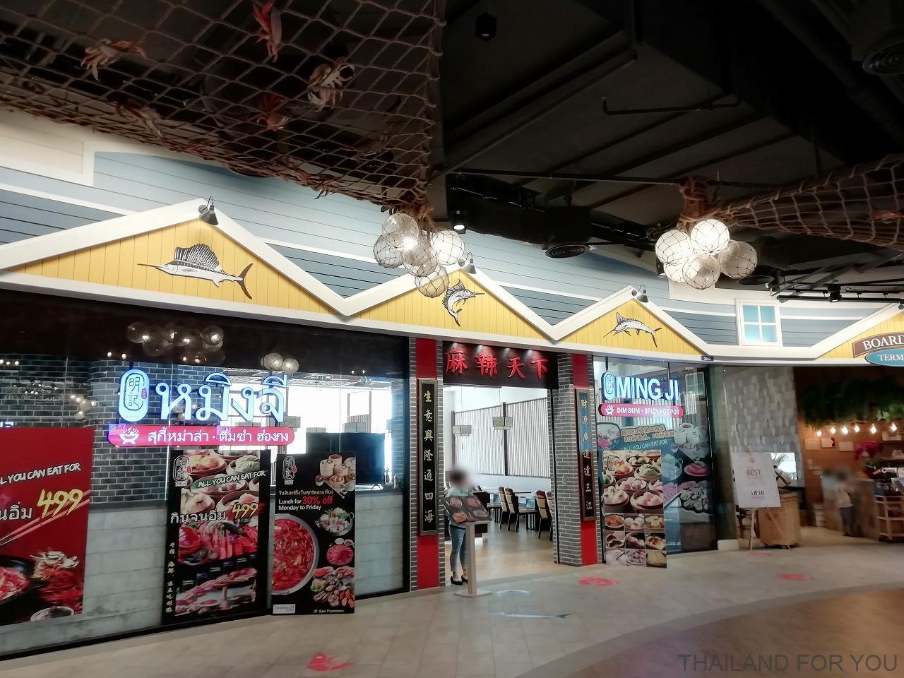 パタヤ ターミナル21 Ming Ji