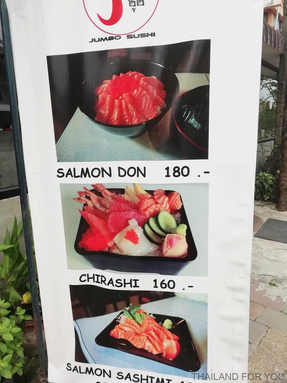 ジャンボ寿司 パタヤ