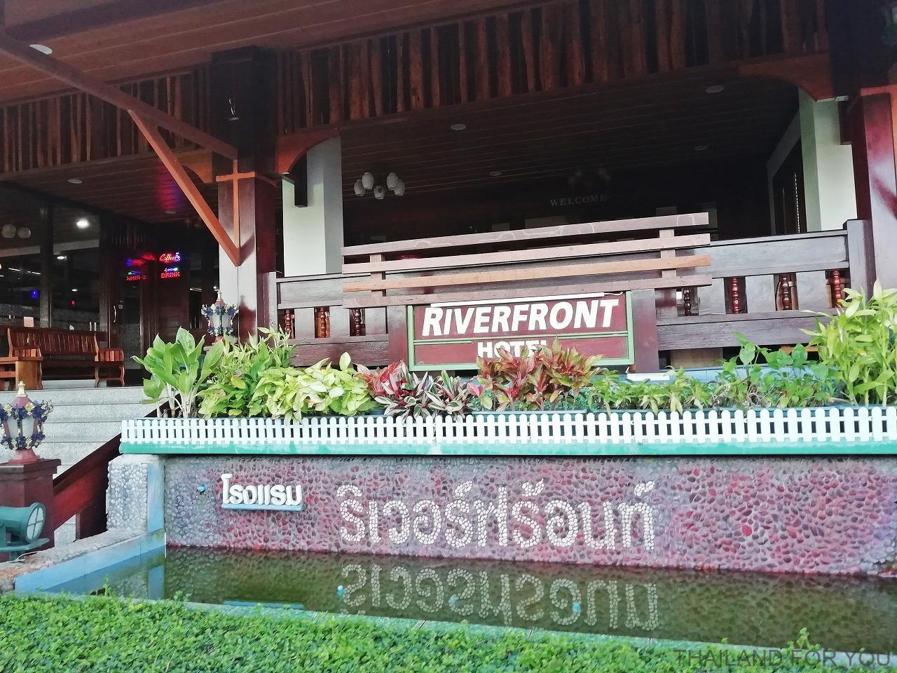 ムクダハーン リバーフロントホテル タイ