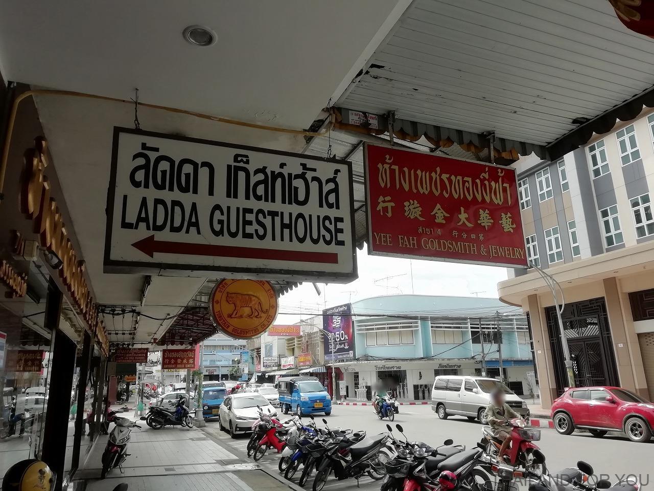 ハジャイ ラッダゲストハウス Ladda Guest House