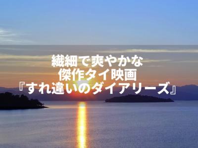 すれ違いのダイアリーズ タイ映画