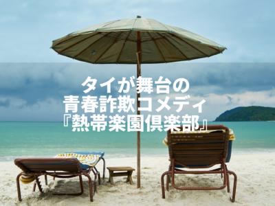 熱帯楽園倶楽部 映画