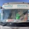 チェンライからチェンマイまでグリーンバスで移動してみた感想
